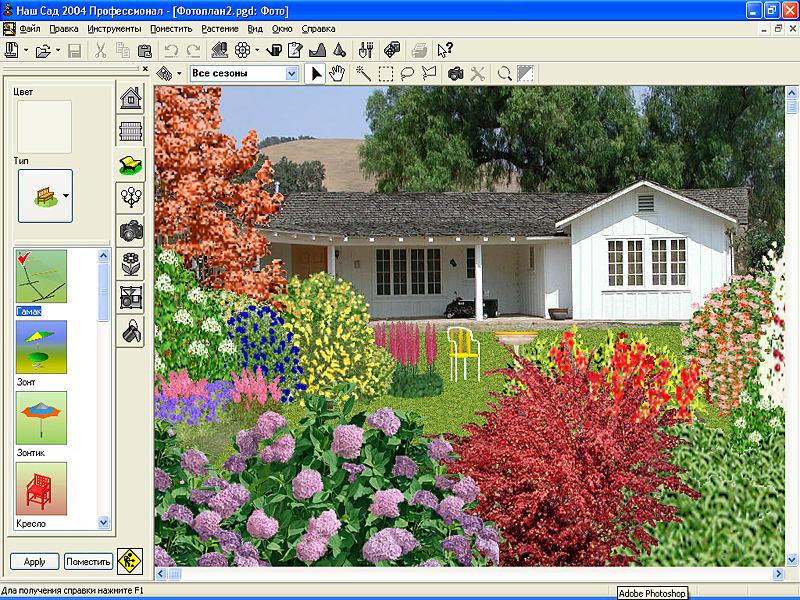 Ландшафтный дизайн  скачать программу