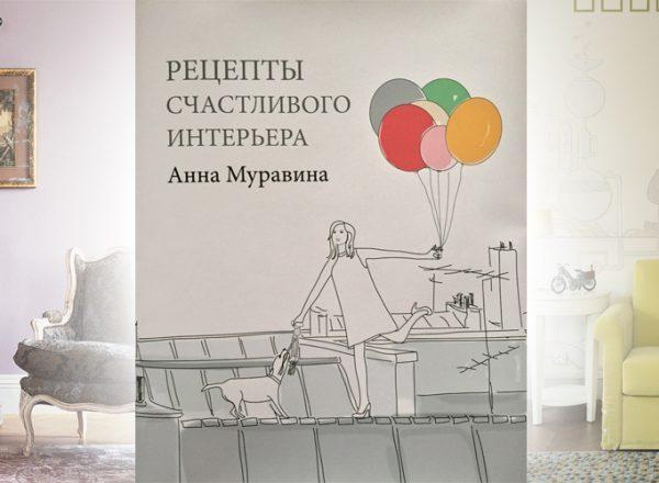 Книга анны муравиной рецепт счастливого интерьера